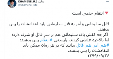 Iran's supreme leader suspended from Twitter after post appearing to call for attack on Trump   World News